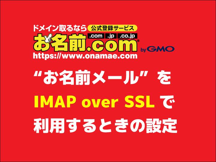 お名前メールをIMAP over SSLで利用するときの設定